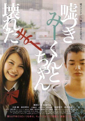 Лжец и рассеянная девочка - Usotsuki MГ®-kun to kowareta MГў-chan