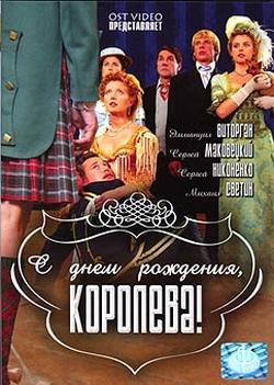 С Днем рождения, королева! - S Dnem rozhdeniya, koroleva!