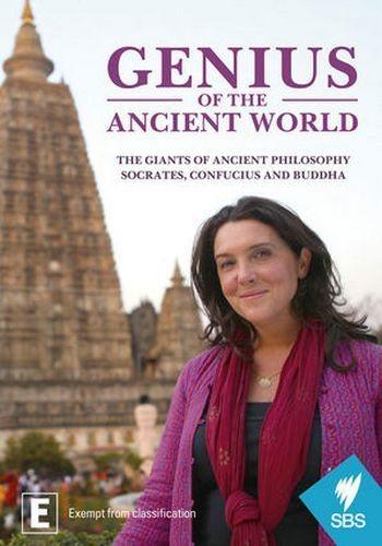 Гении древнего мира - Genius Ancient World