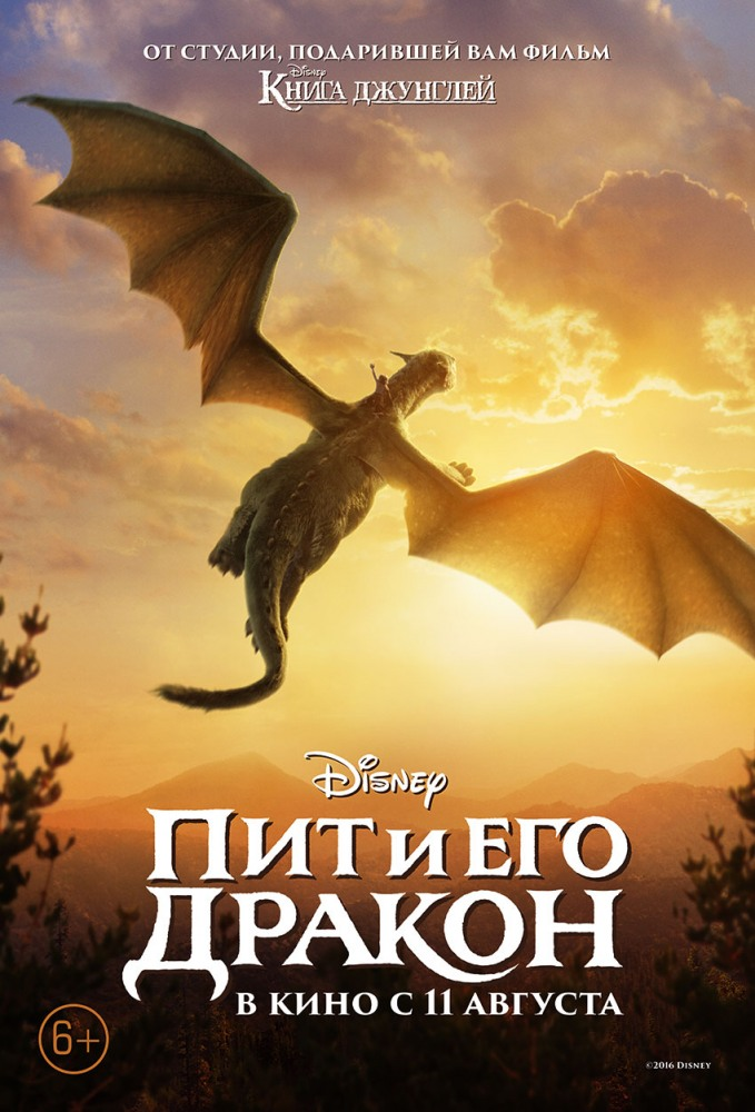 Пит и его дракон - Pete's Dragon