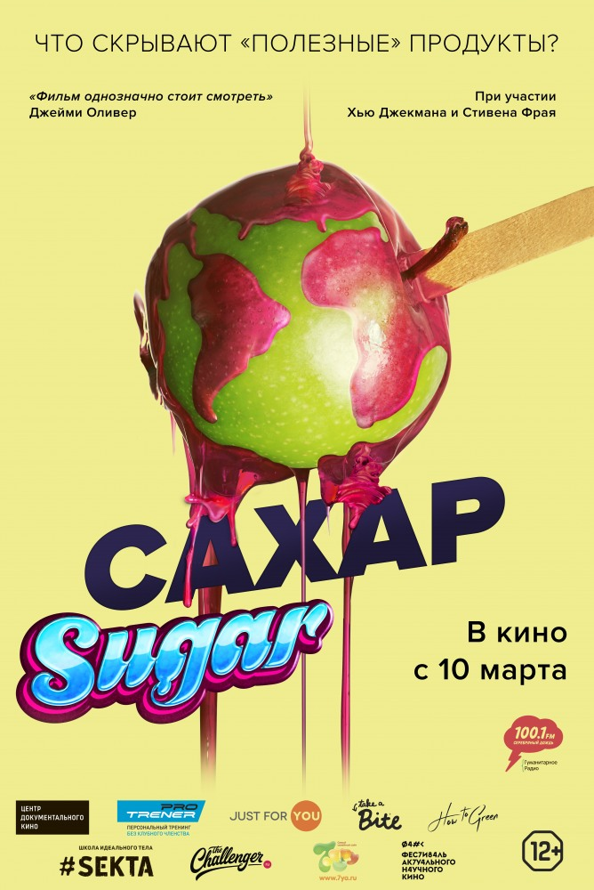 Сахар - That Sugar Film