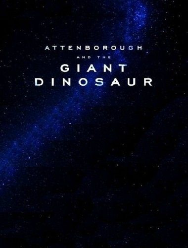 BBC. Аттенборо и гигантский динозавр - Attenborough and the Giant Dinosaur
