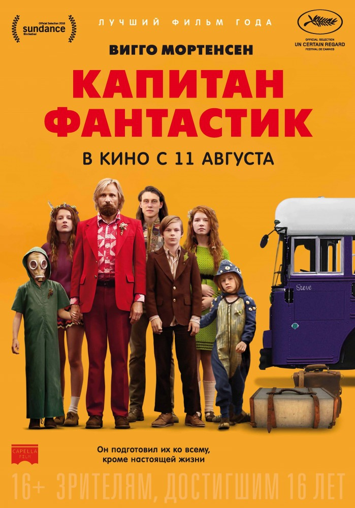 ������� ��������� - Captain Fantastic