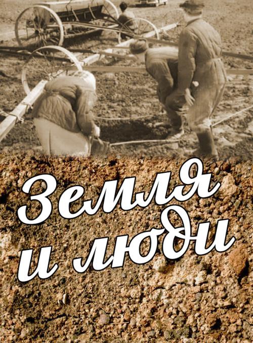 Земля и люди