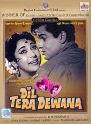 Сердце безрассудно - Dil Tera Deewana