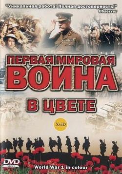 Первая мировая в цвете: Кровь в воздухе - World War I in color: Blood in the Air