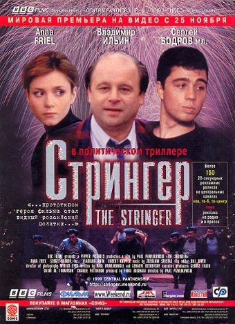 Стрингер - The Stringer
