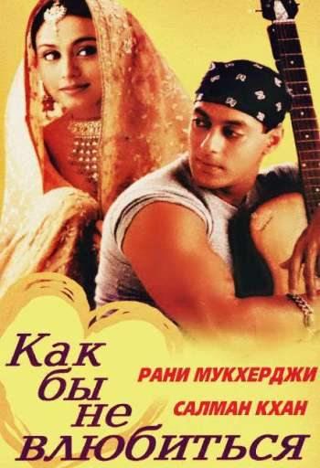 Как бы не влюбиться - Kahin Pyaar Na Ho Jaaye