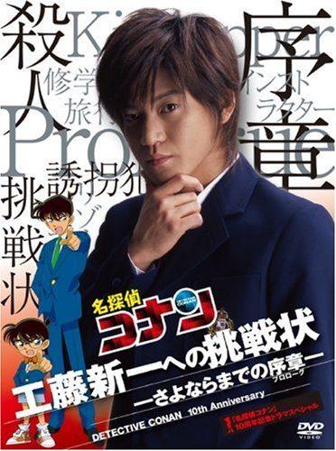 Детектив Конан: Письмо-вызов для Кудо Шиничи - Detective Conan- Kudo Shinichi's Written Challenge