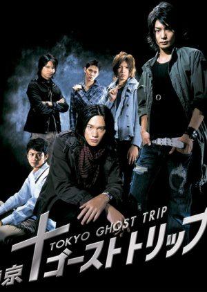 Токийское призрачное путешествие - Tokyo Ghost Trip