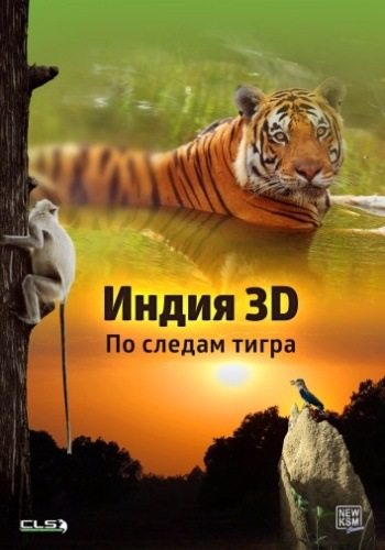 Индия: По следам тигра - India- On The Trail Of The Tiger