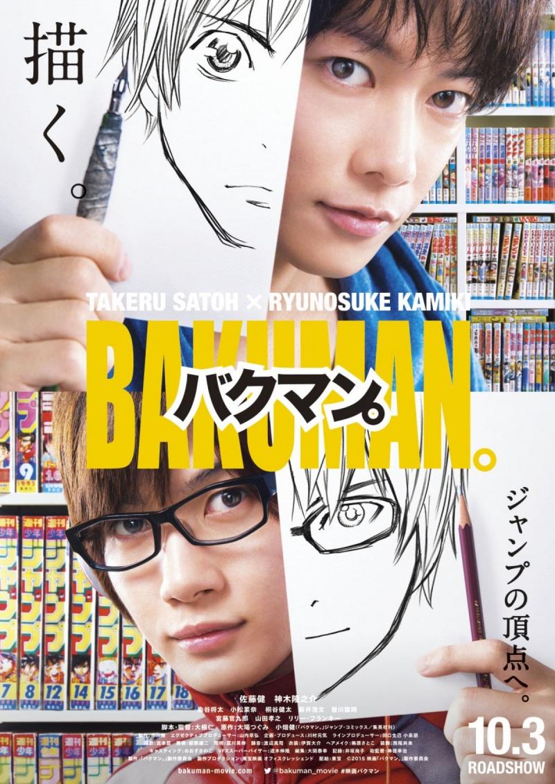 Бакуман - Bakuman