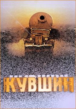 Кувшин - Kvevri