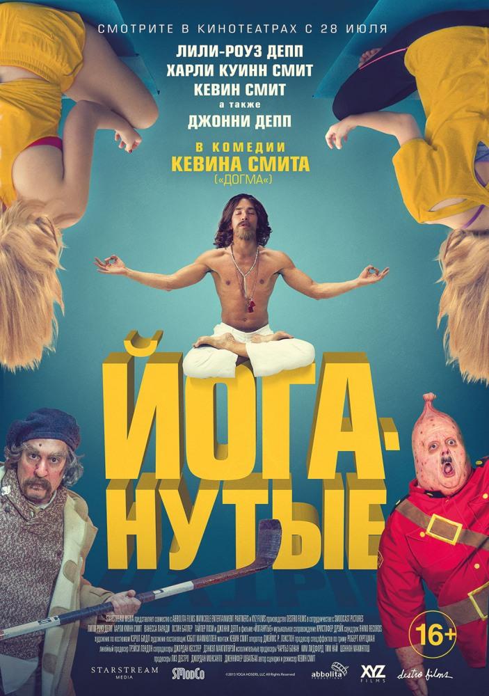 Йоганутые - Yoga Hosers
