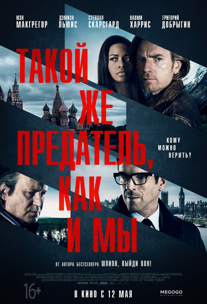 ����� �� ���������, ��� � �� - Our Kind of Traitor