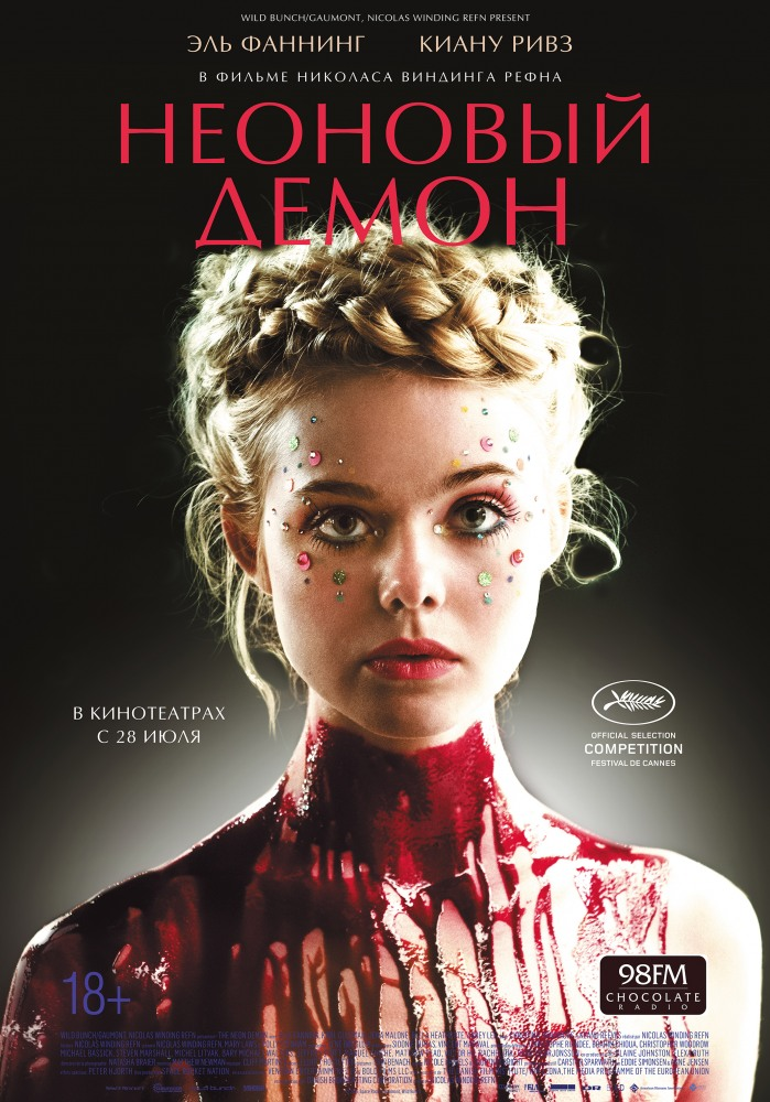 Неоновый демон - The Neon Demon