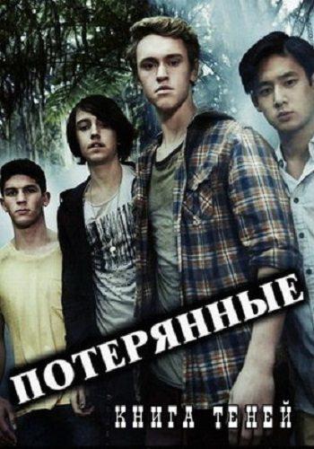 Потерянные: Книга теней - Nowhere Boys- The Book of Shadows