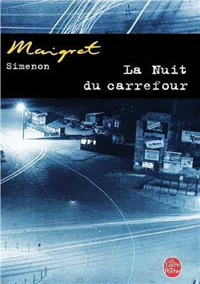 Ночь на перекрестке - La nuit du carrefour