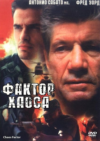 Фактор хаоса - The Chaos Factor