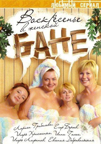 Воскресенье в женской бане