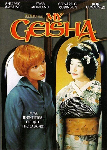 Моя гейша - My Geisha