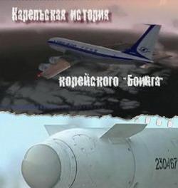 Карельская история корейского Боинга - Karelskaja istorija korejskogo Boinga