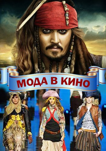 Мода в кино - Fashion in film