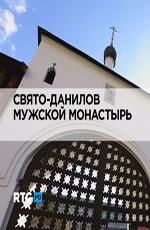 Свято-Данилов мужской монастырь
