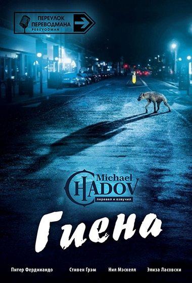 Гиена - Hyena