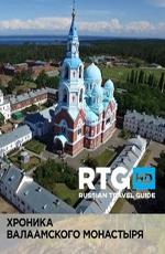 Хроника Валаамского монастыря