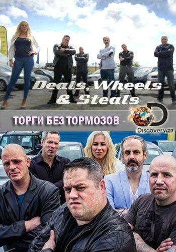 Торги без тормозов - Deals Wheels and Steals