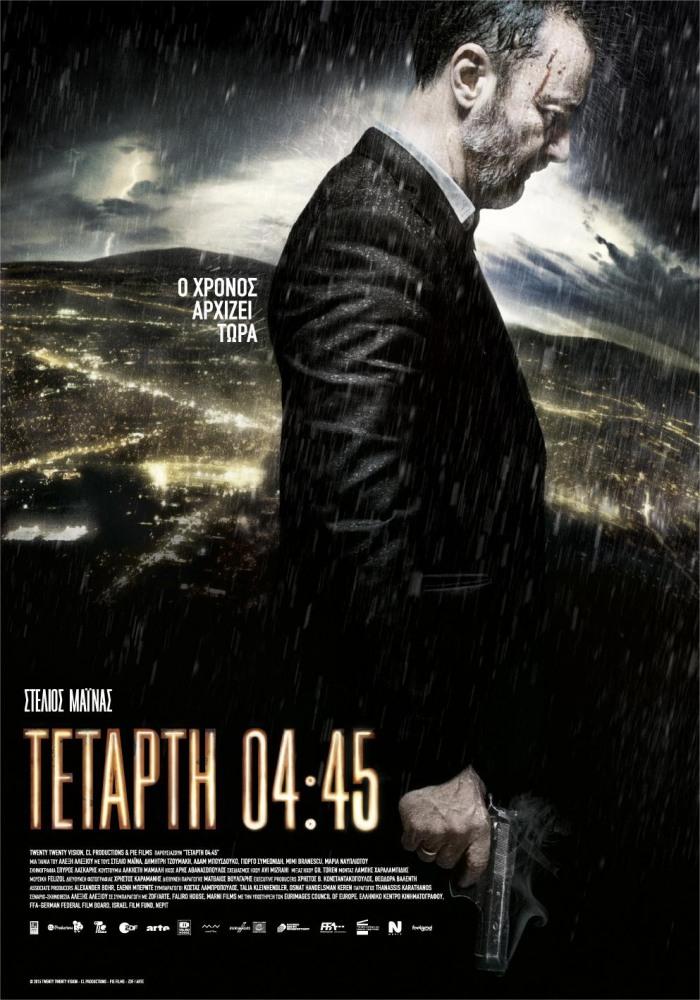 Среда, 04:45 - Tetarti 04-45