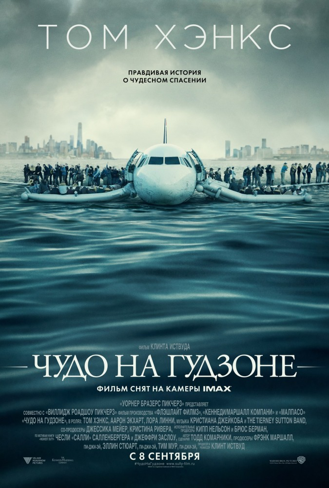 Чудо на Гудзоне - Sully
