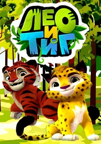 Лео и Тиг