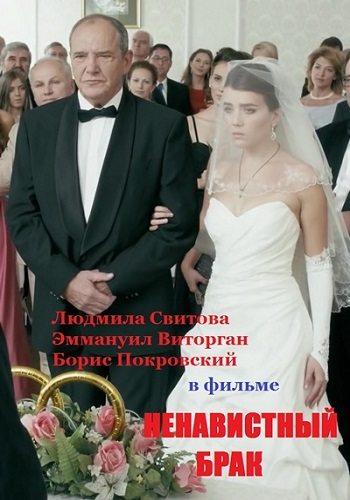 Ненавистный брак