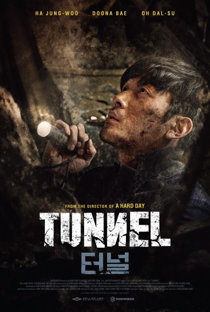 Тоннель - Teoneol