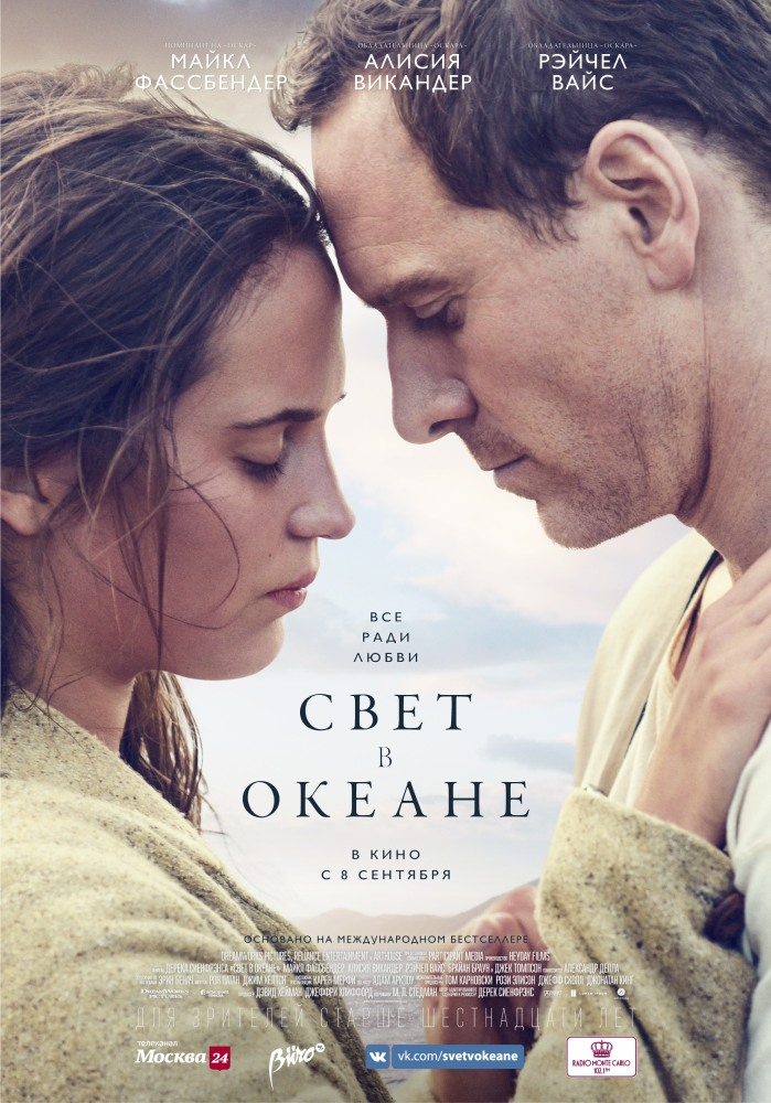 Свет в океане - The Light Between Oceans