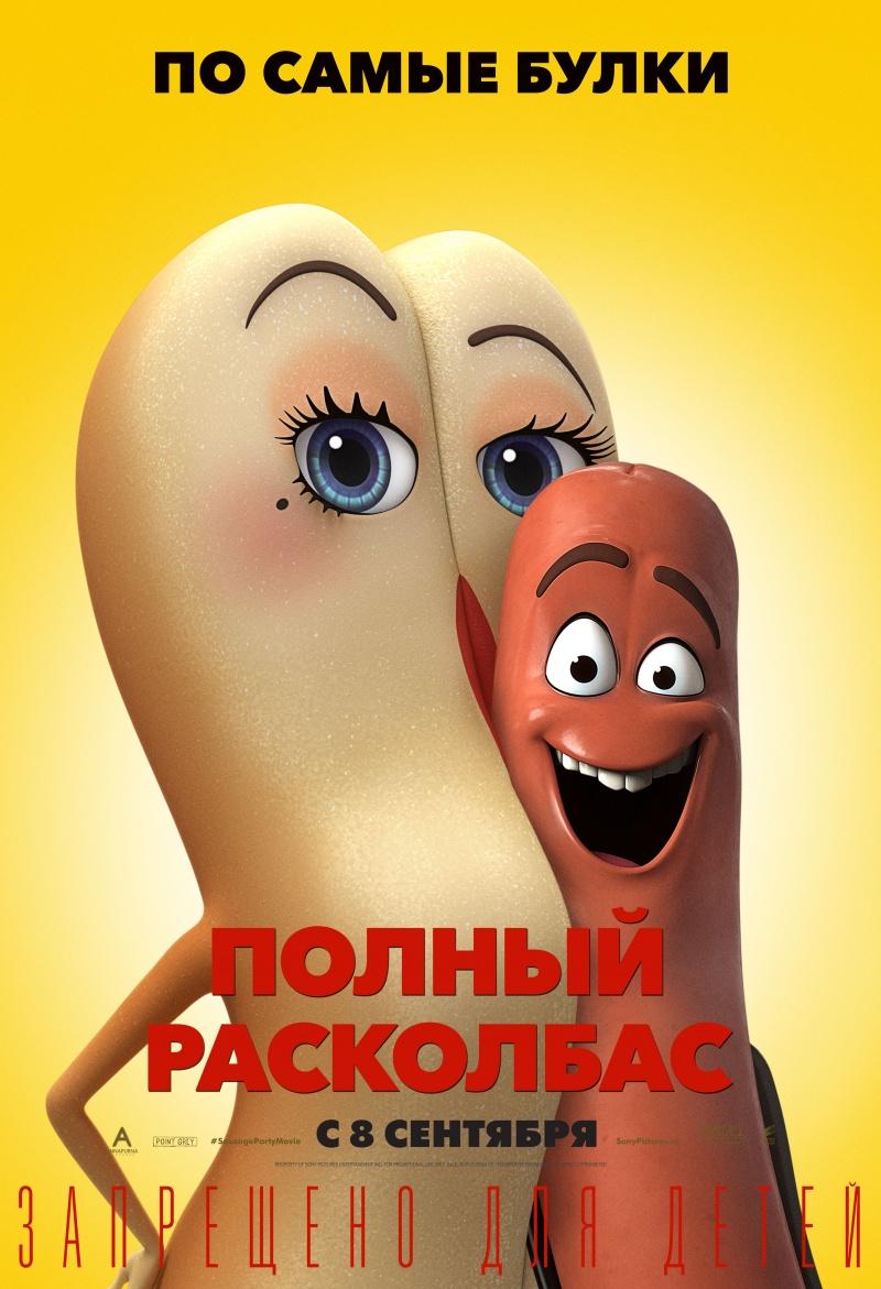 Полный расколбас - Sausage Party