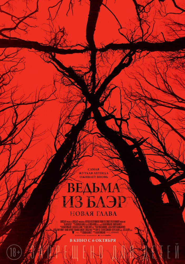 ������ �� ����: ����� ����� - Blair Witch