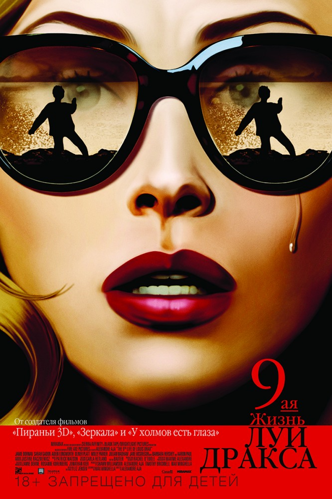 ������� ����� ��� ������ - The 9th Life of Louis Drax