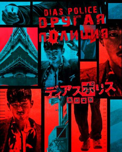 Другая полиция - Dias Police- IhГґ Keisatsu