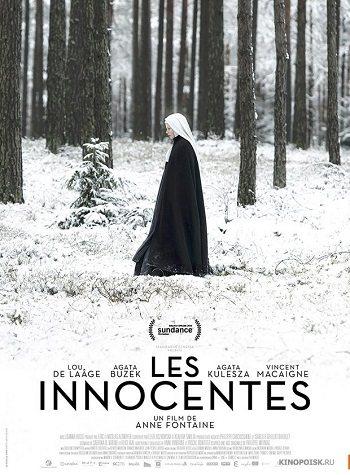 Непорочные - Les innocentes