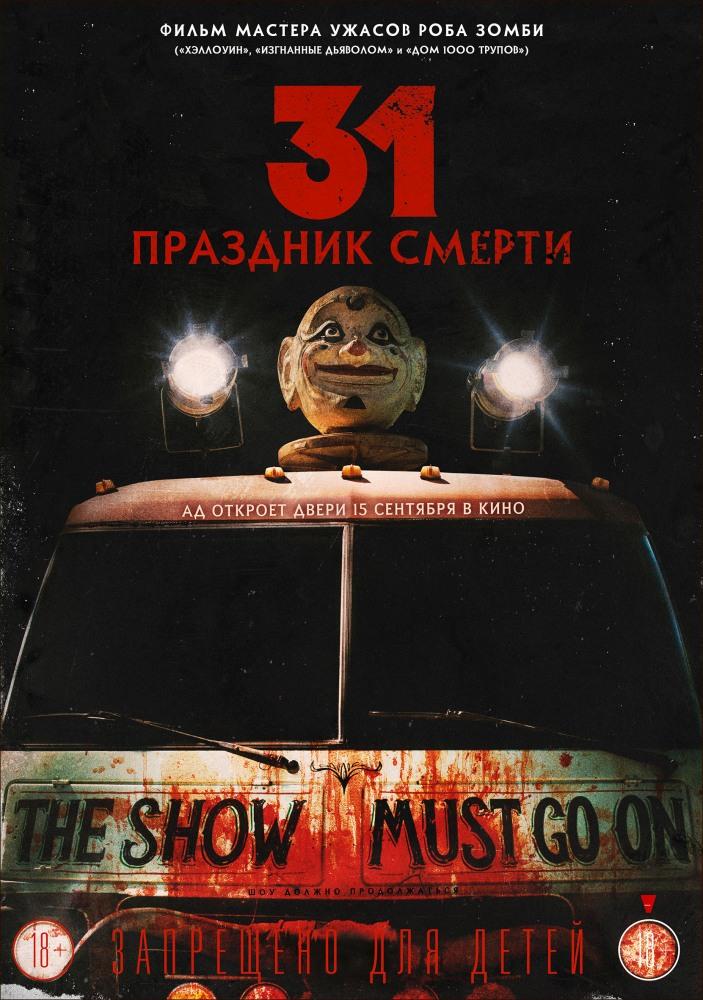 31: Праздник смерти - 31
