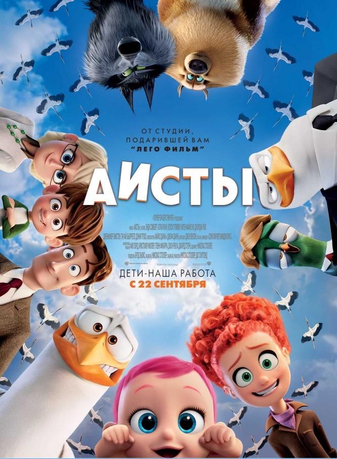 Аисты - Storks