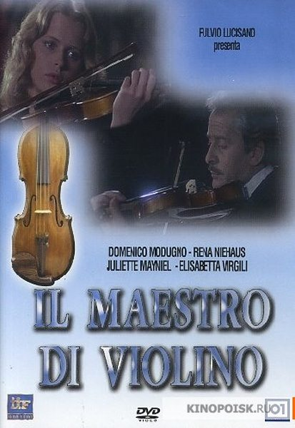 Учитель игры на скрипке - Maestro di violino