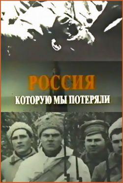 Россия, которую мы потеряли - Rossiya, kotoruyu my poteryali