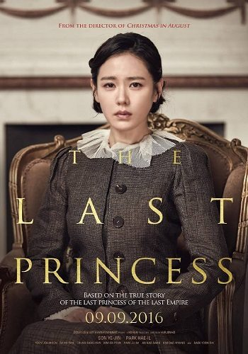 Принцесса Ток-хе - Deokhyeongjoo