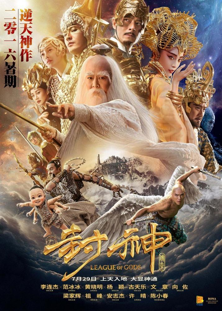Лига богов - Feng shen bang