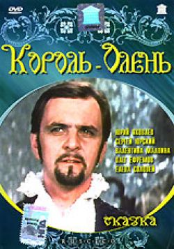 Король - олень - Korol-olen