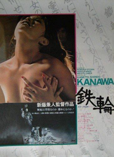 Металлический обруч - Kanawa